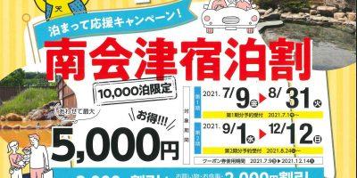 南会津に泊まって応援キャンペーン(7/10から予約受付一時停止中)